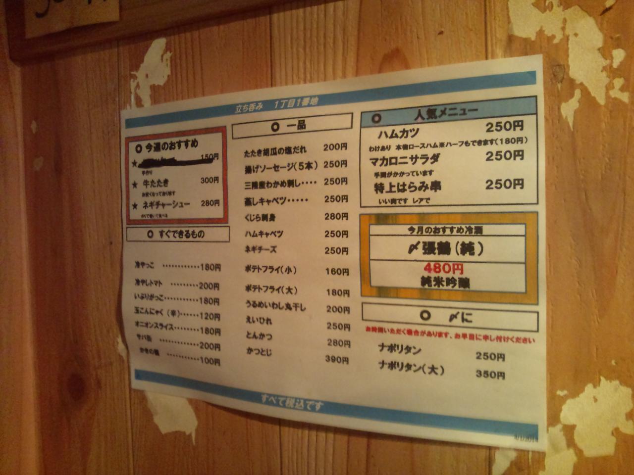一間酒場1丁目1番地神田駅東口店(メニュー)