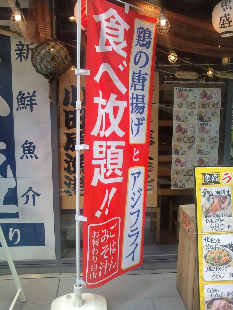 魚盛 日本橋店(店舗外観)