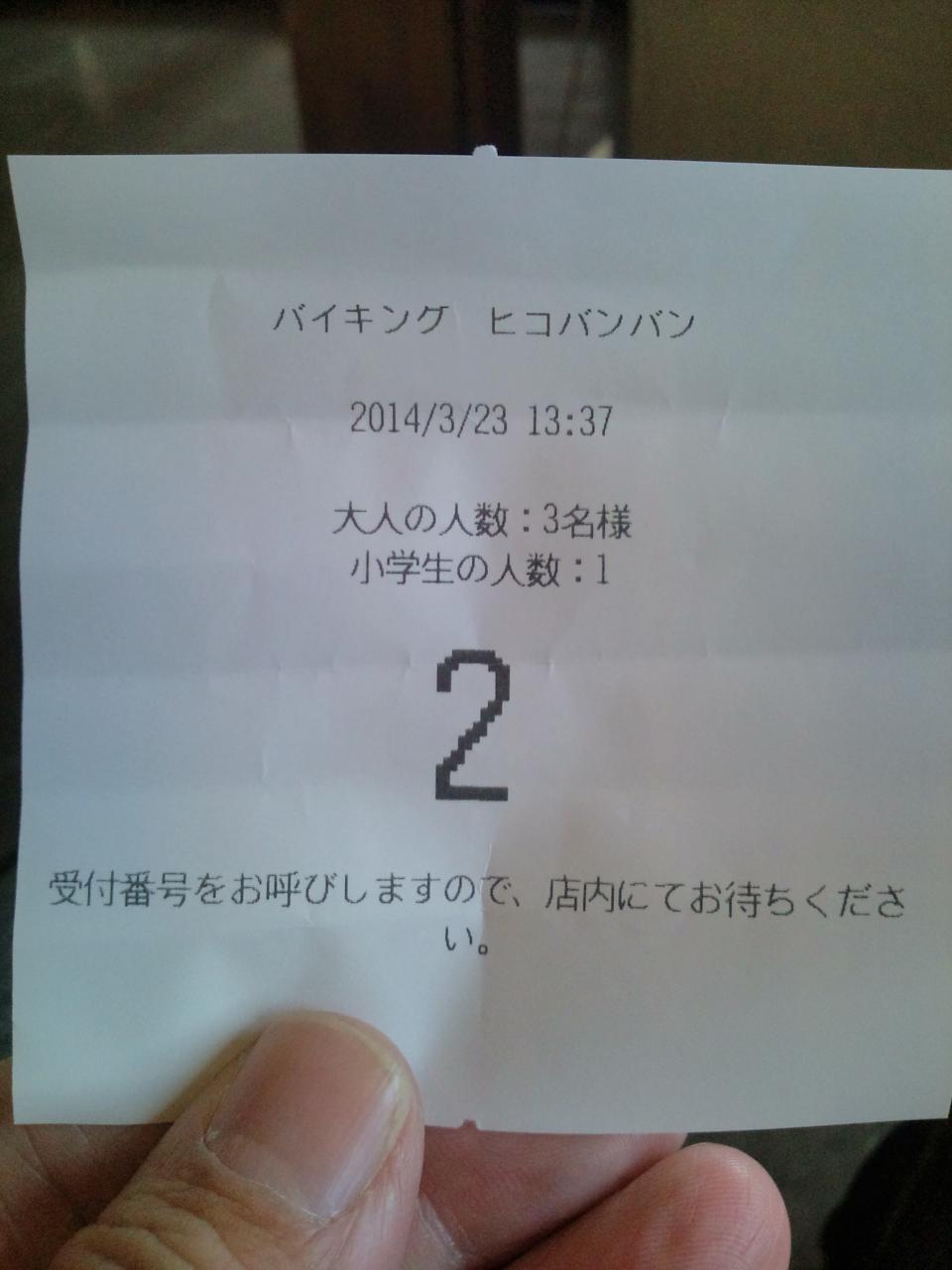 ヒコバンバン(店内)
