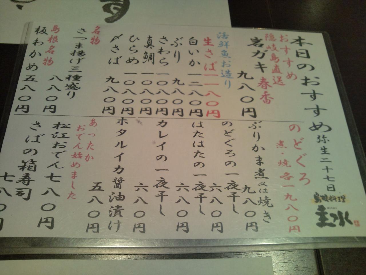 主水神田淡路町店(メニュー)