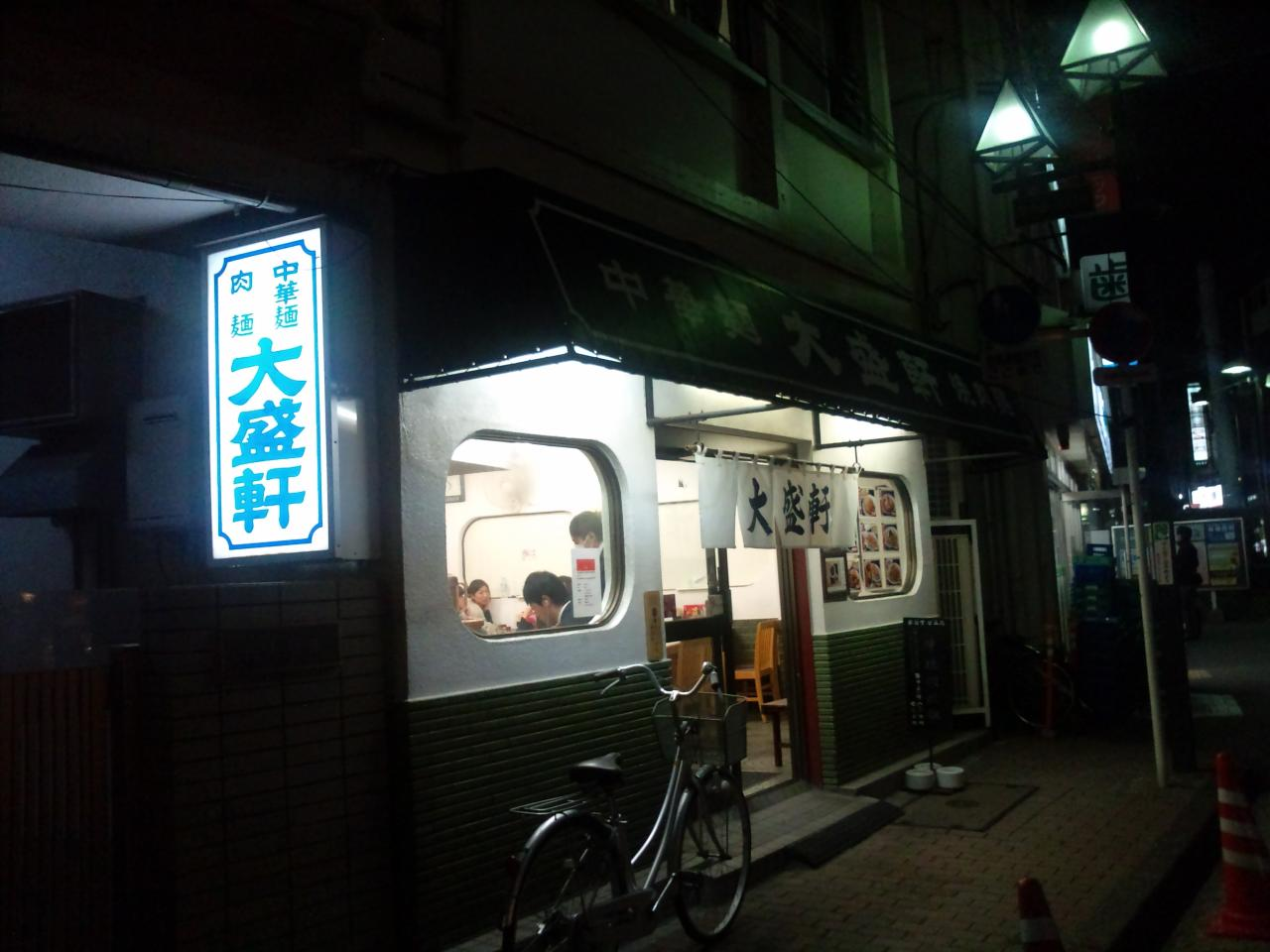 大盛軒(店舗外観)