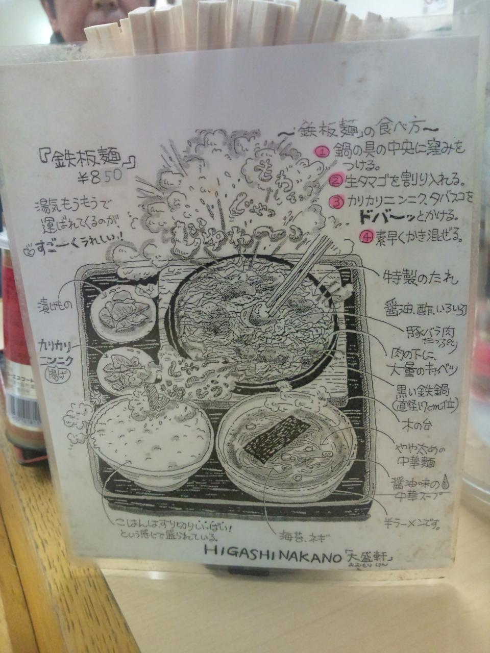 大盛軒(店内)