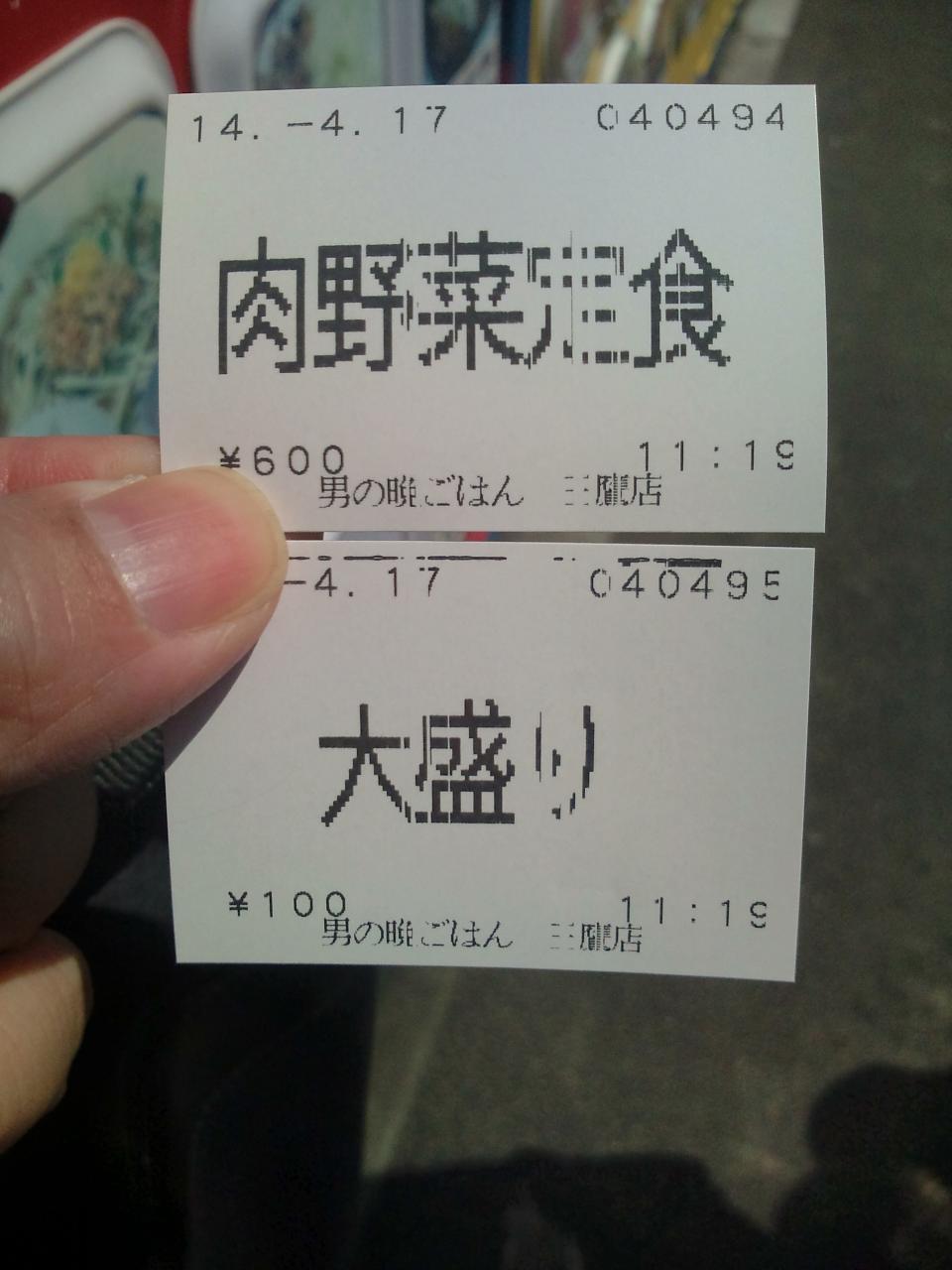 男の晩ごはん三鷹店(食券)