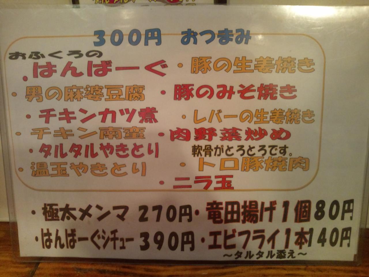 男の晩ごはん三鷹店(メニュー)