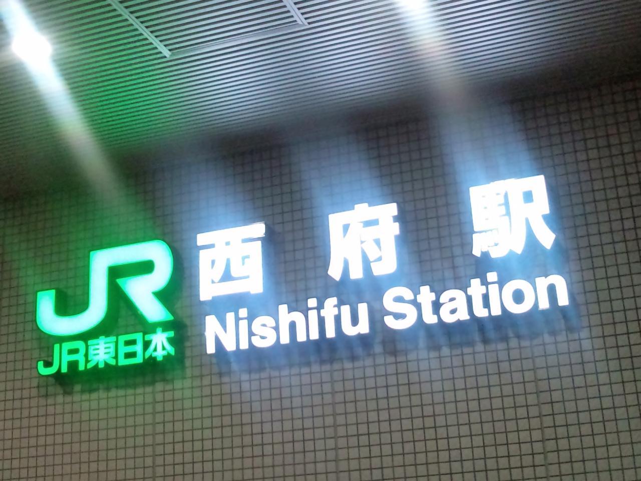 とんきち(西府駅)