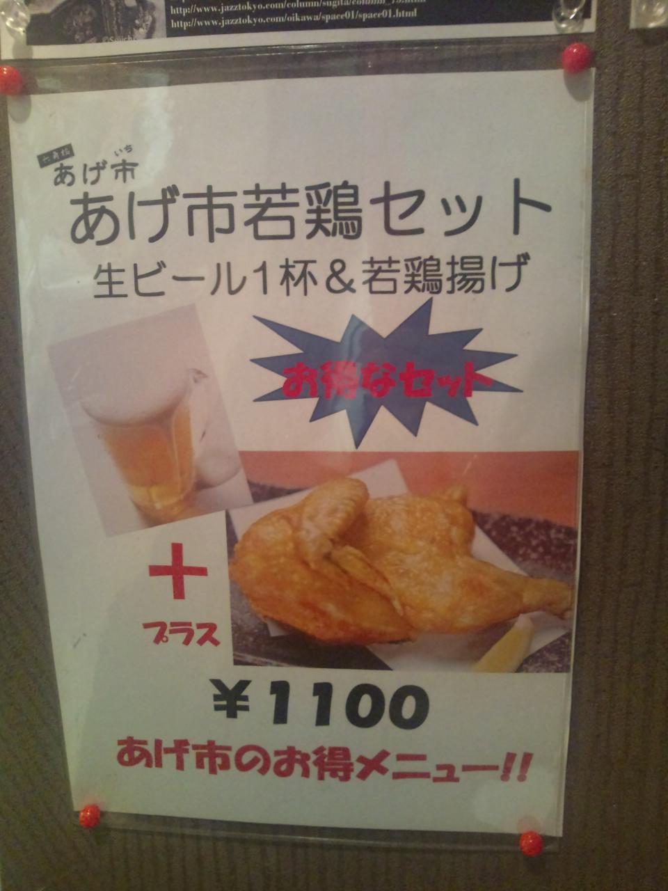 あげ市六角橋店(メニュー)