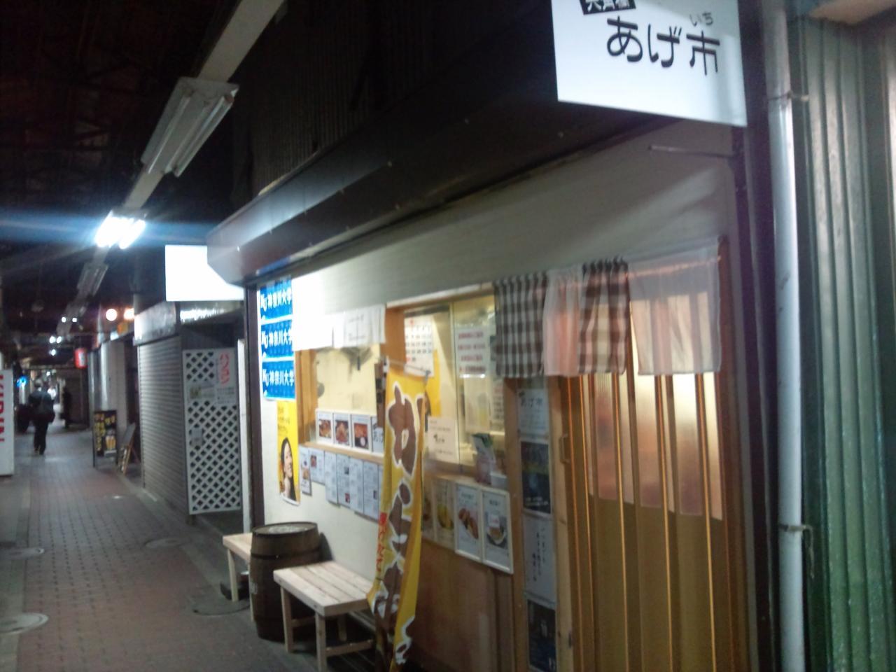 あげ市六角橋店(店舗外観)