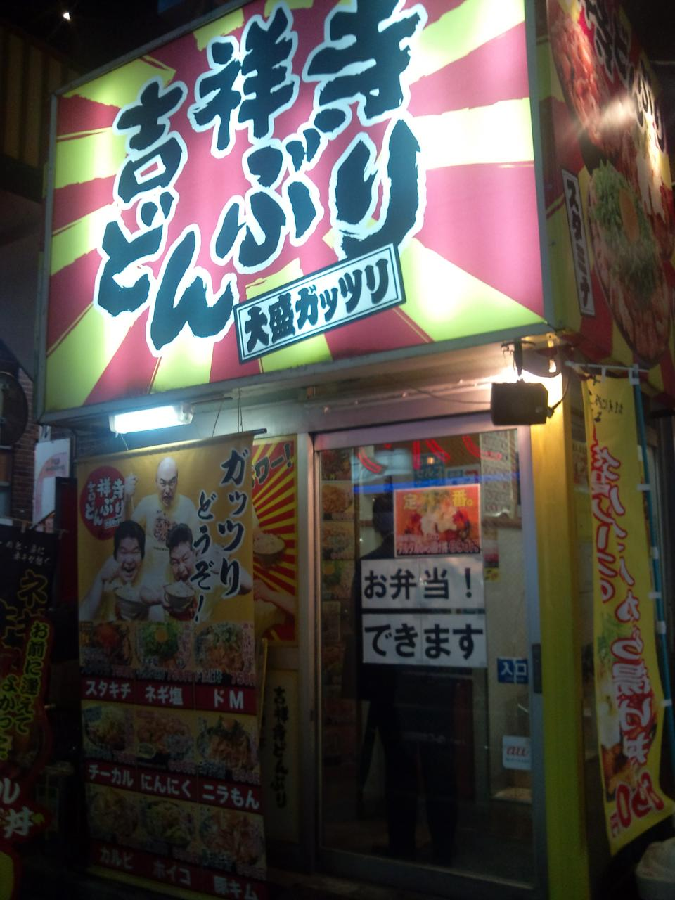 吉祥寺どんぶり(店舗外観)