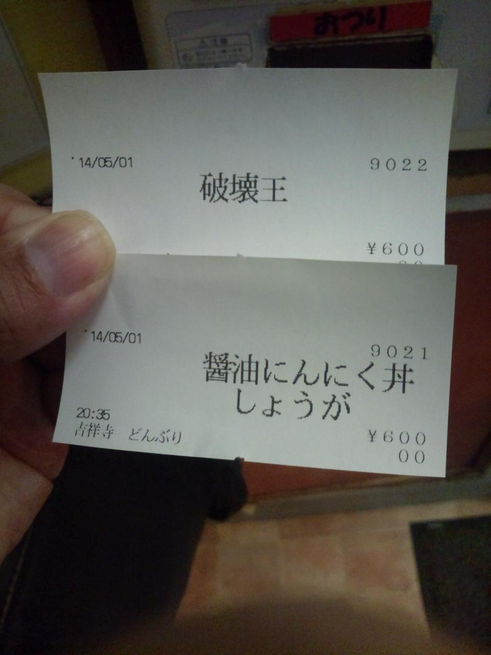 吉祥寺どんぶり(メニュー)
