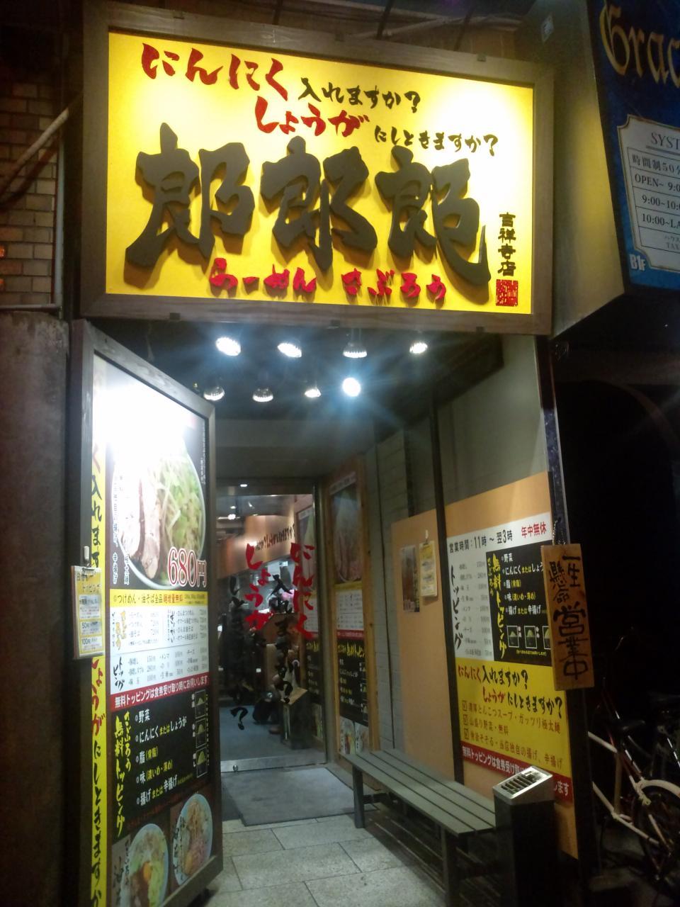 らーめん朗朗朗吉祥寺店(店舗外観)