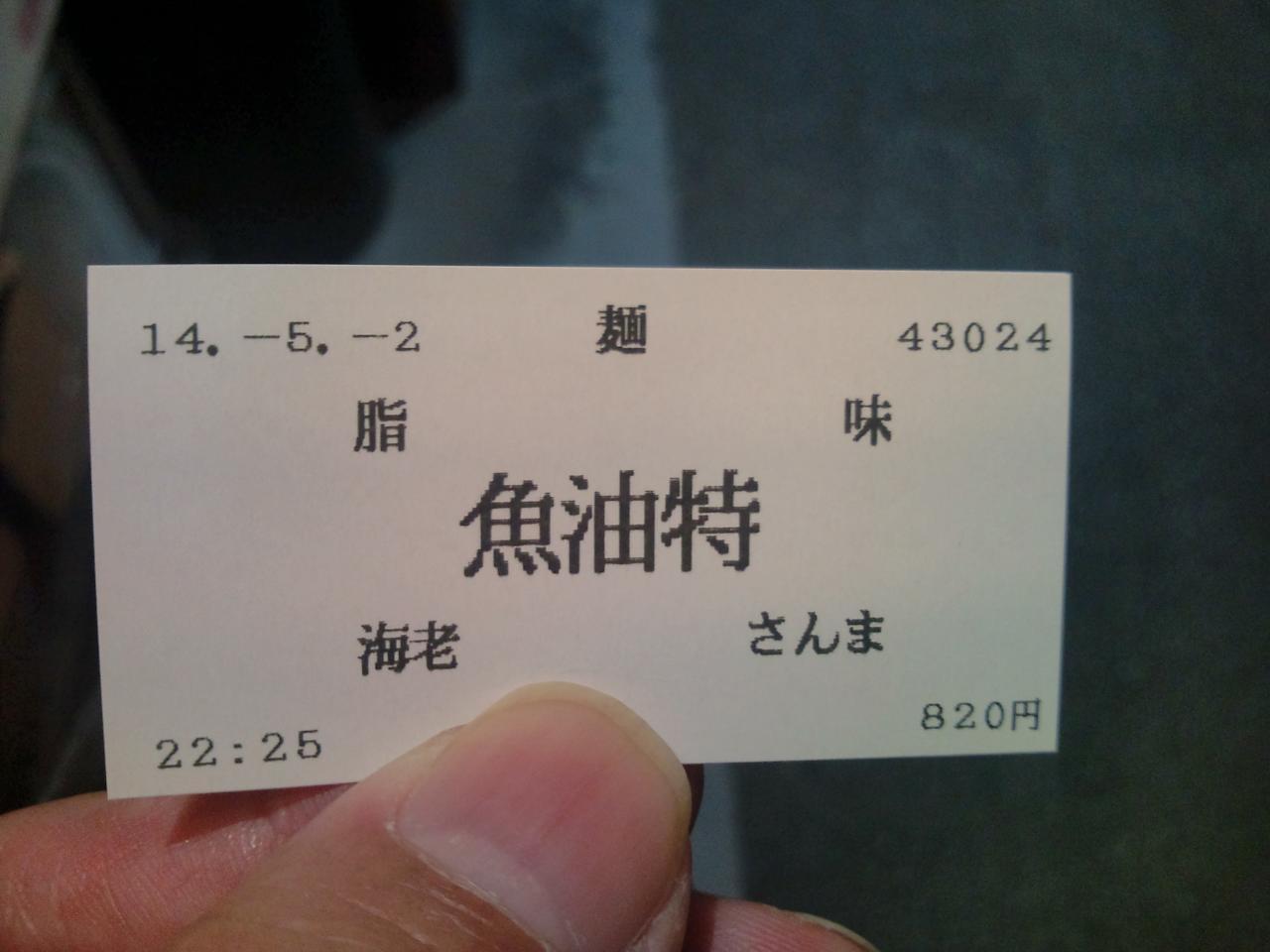 らーめん朗朗朗吉祥寺店(メニュー)