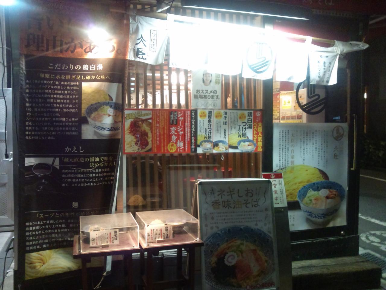 つけ麺大臣(店舗外観)