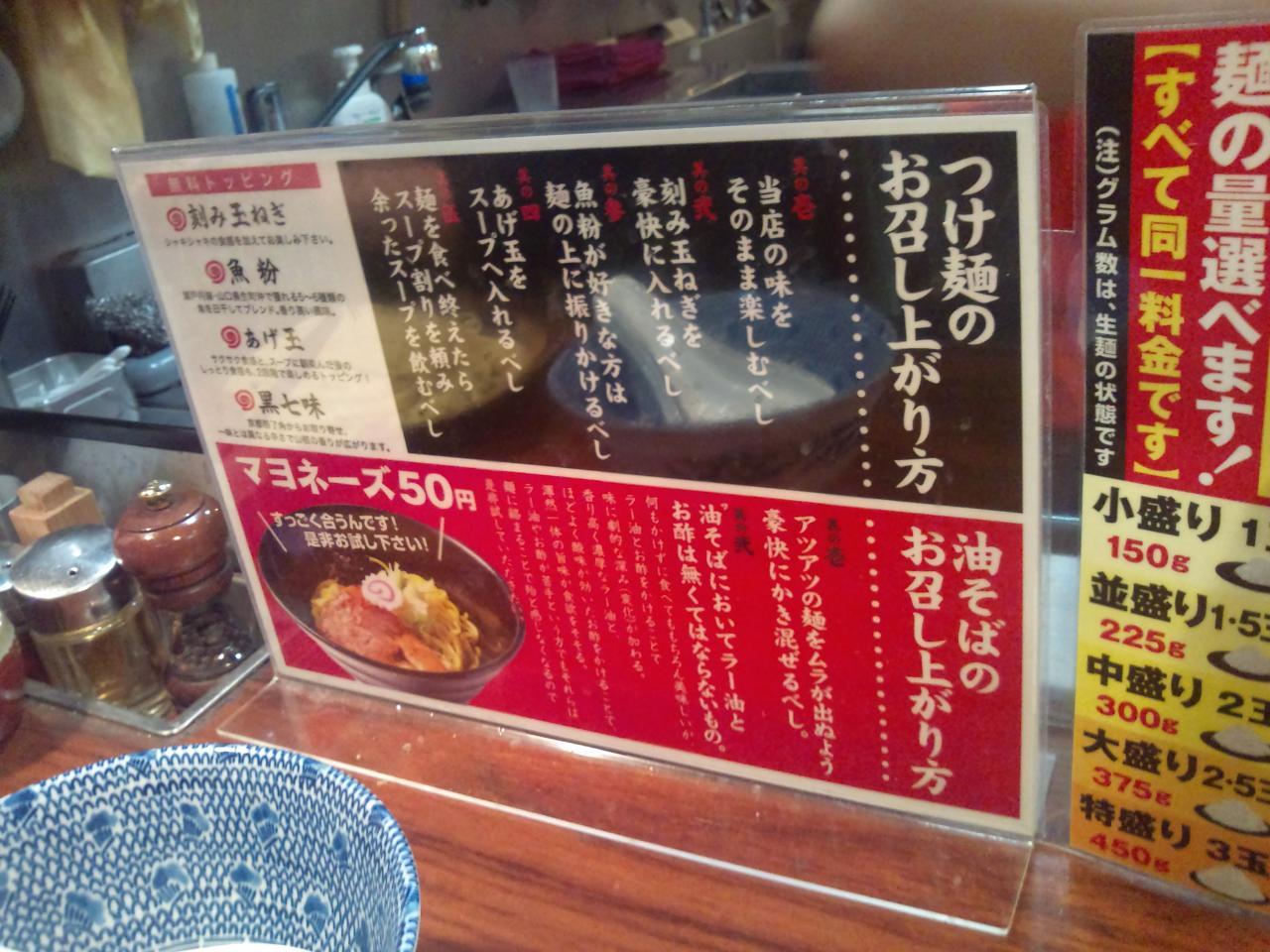 つけ麺大臣(店内)