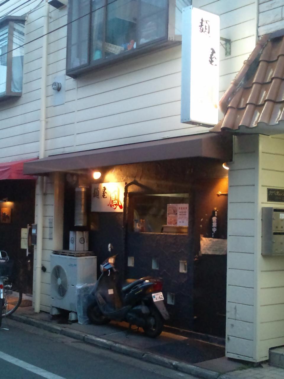 麺屋鳳(店舗外観)