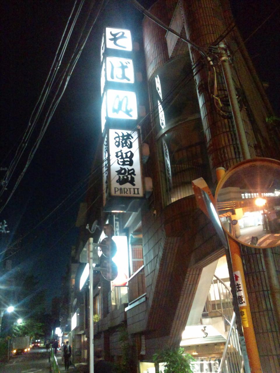 満留賀(店舗外観)