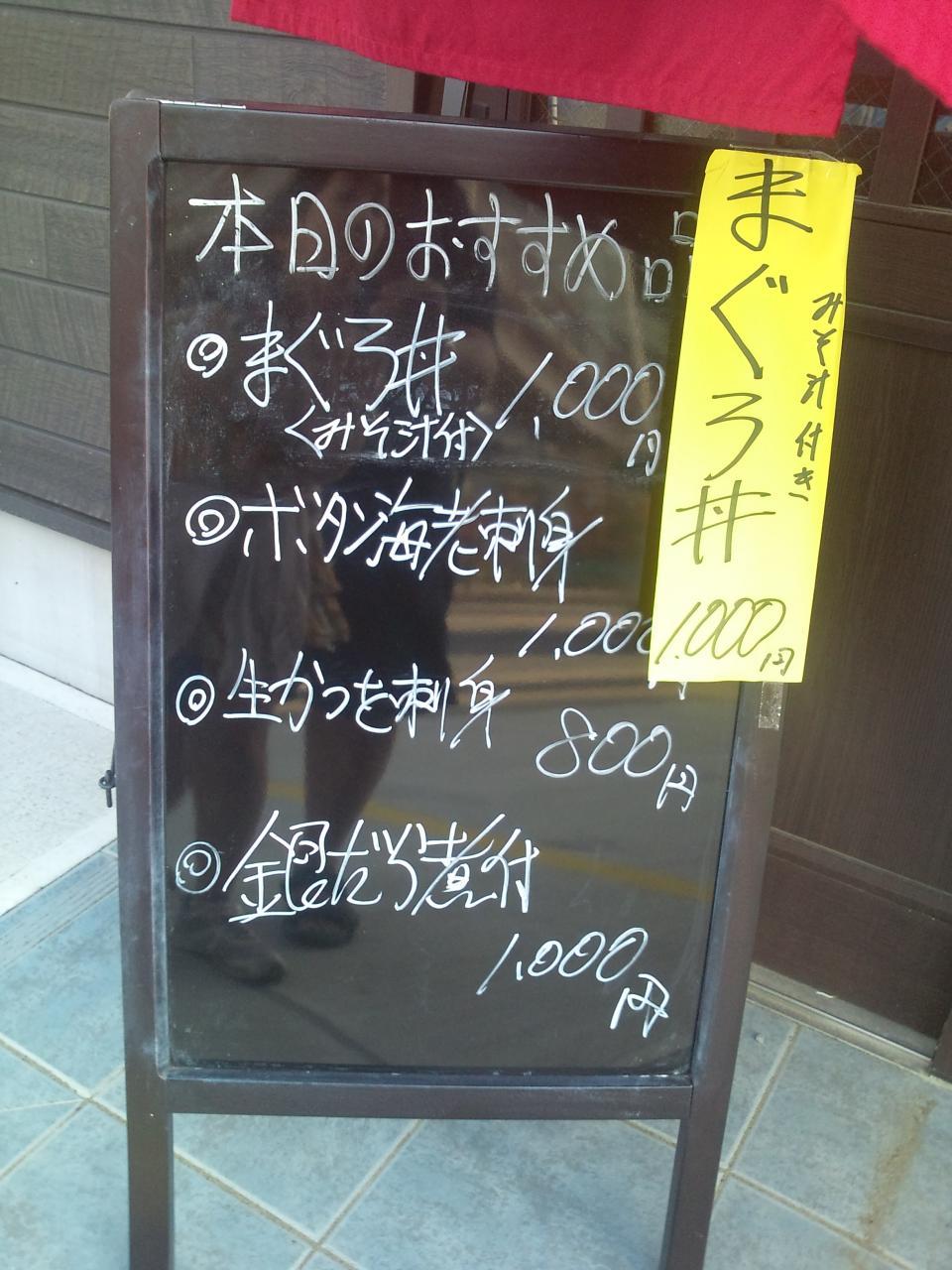 魚の店村木(店舗外観)