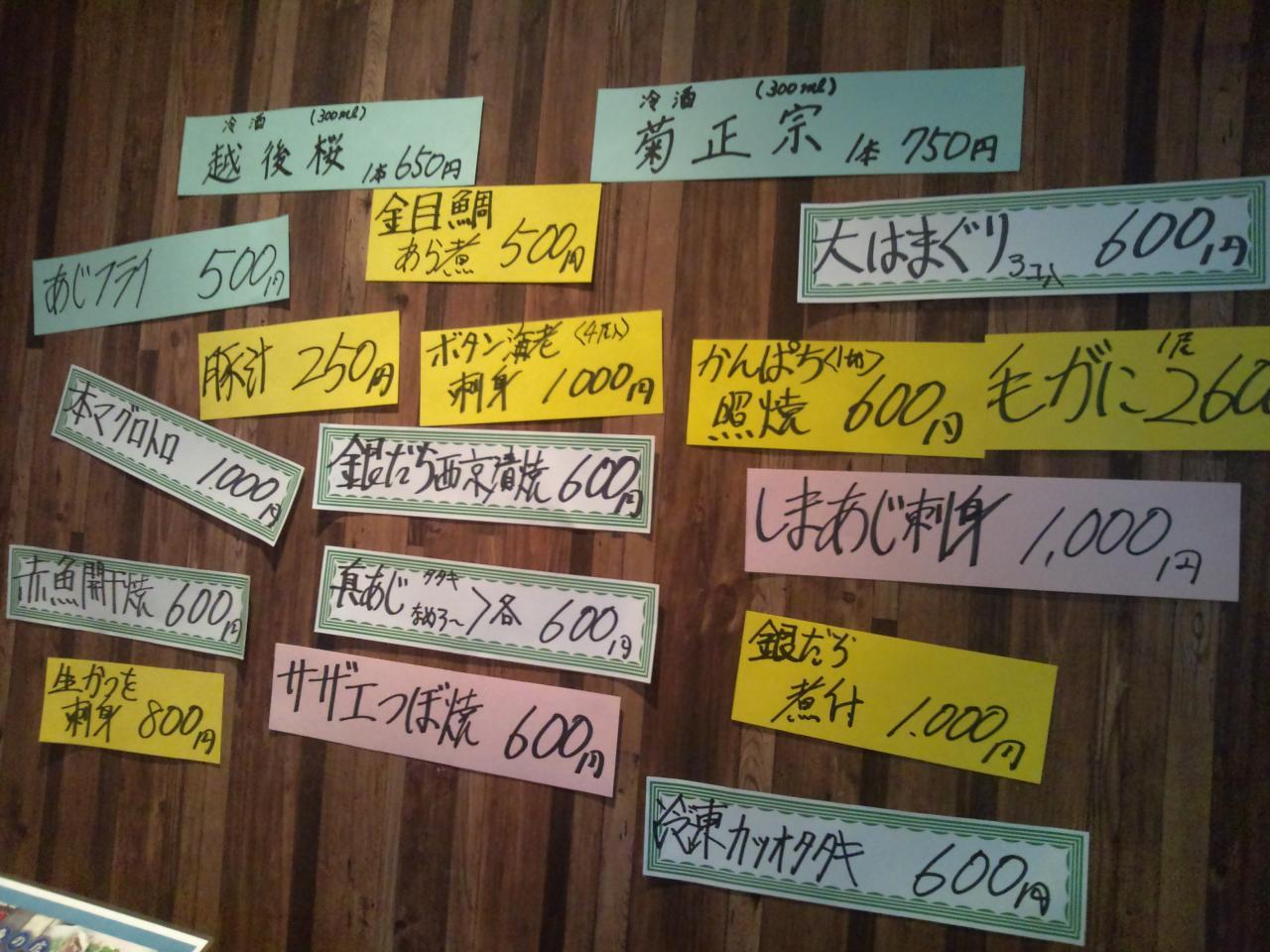 魚の店村木(メニュー)