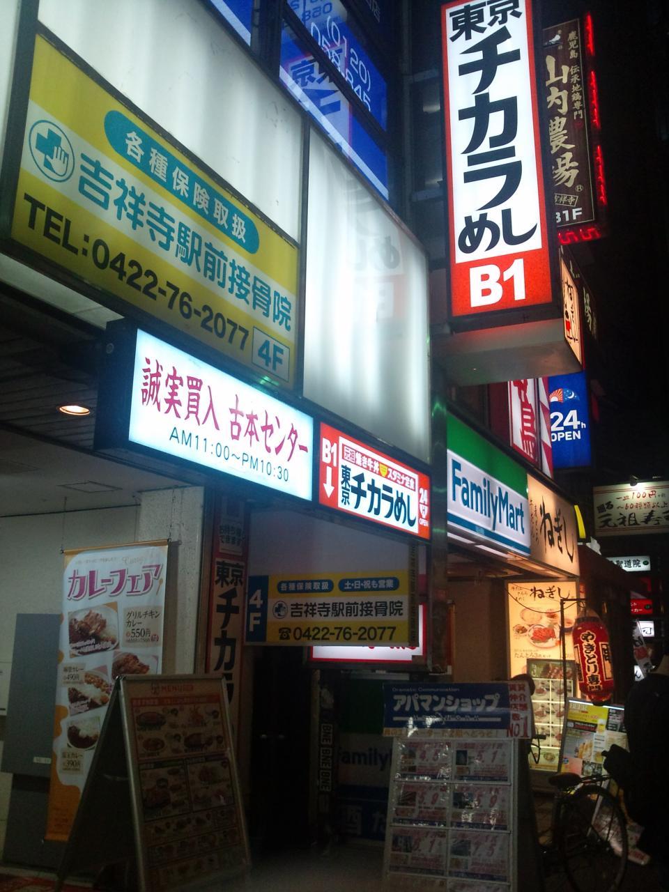 東京チカラめし吉祥寺公園口店(店舗外観)