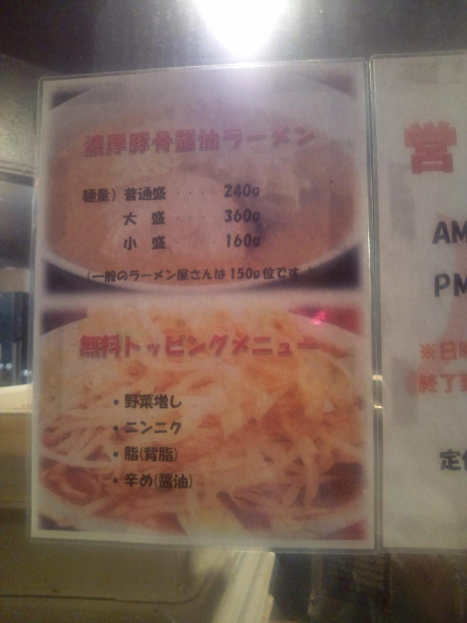 麺屋鳳(メニュー)