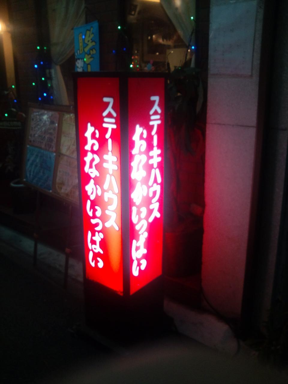 ステーキハウス おなかいっぱい(店舗外観)
