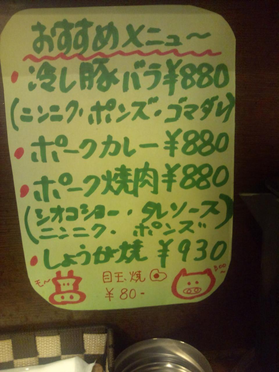 ステーキハウス おなかいっぱい(メニュー)
