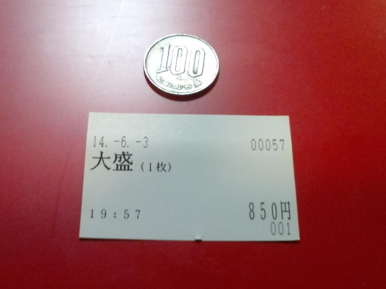 麺屋鳳(食券)
