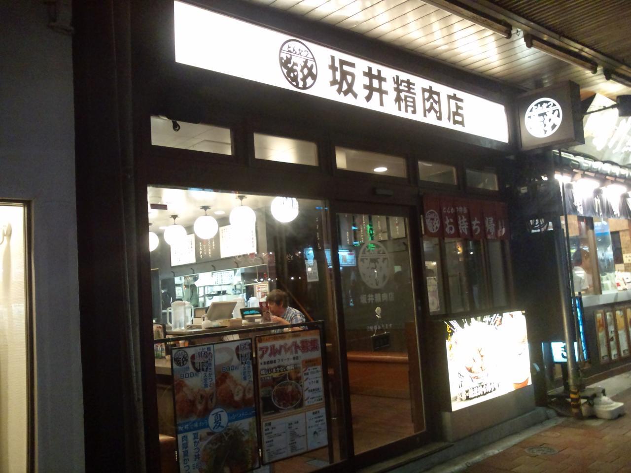 坂井精肉店高田馬場店(店舗外観)