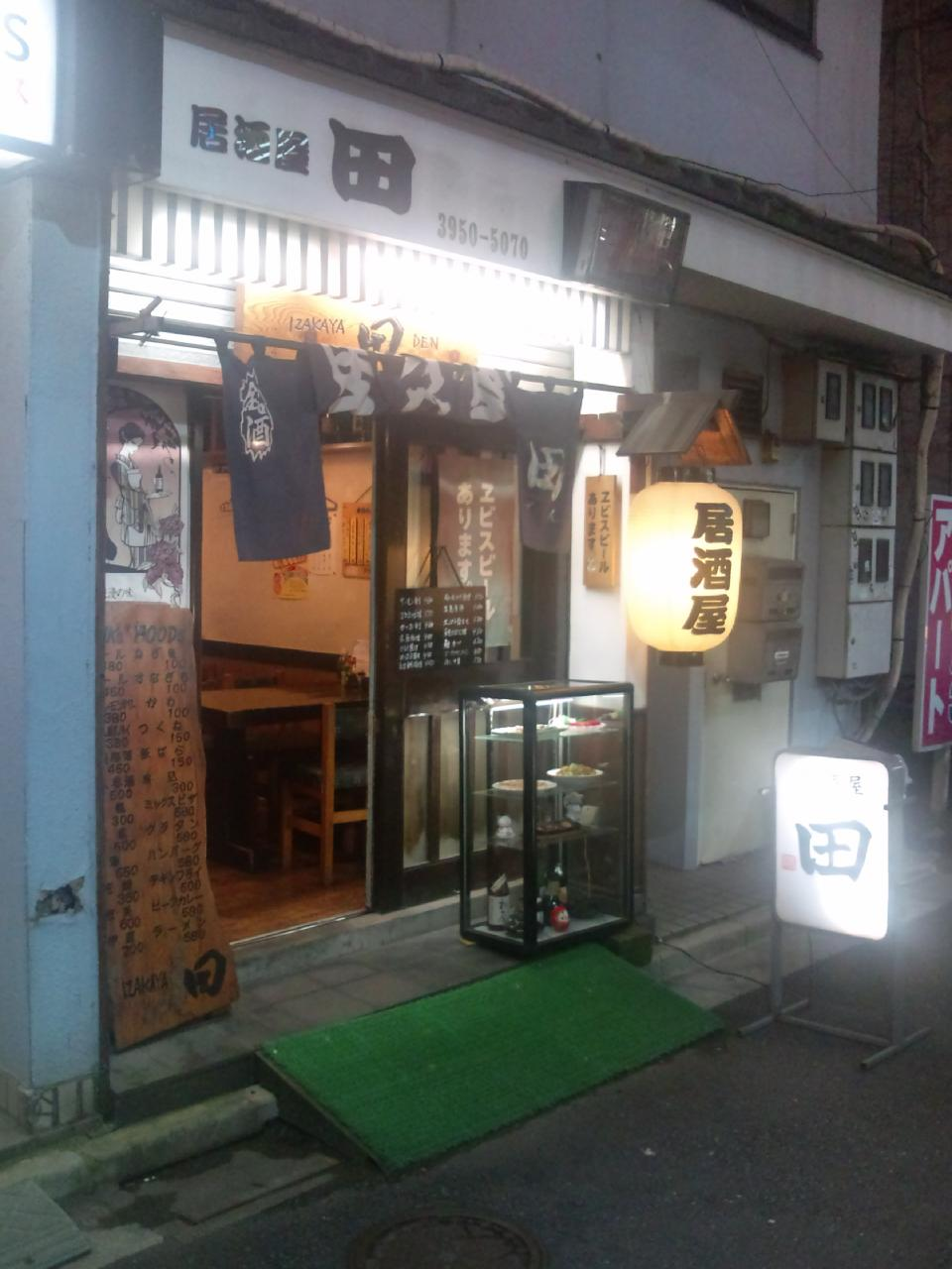 居酒屋田(店舗外観)