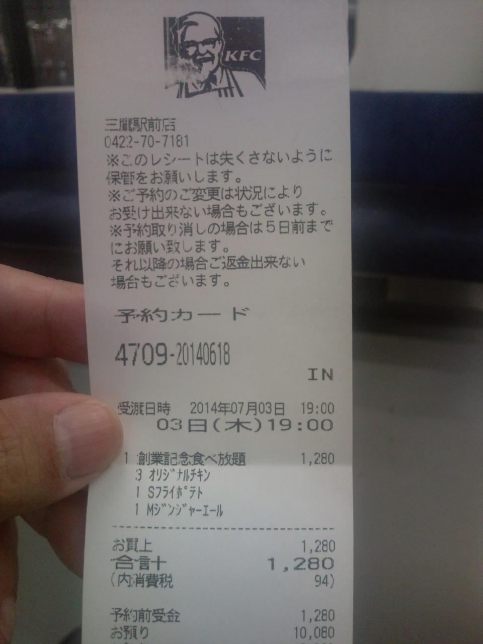 ケンタッキーフライドチキン三鷹駅前店(食べ放題)