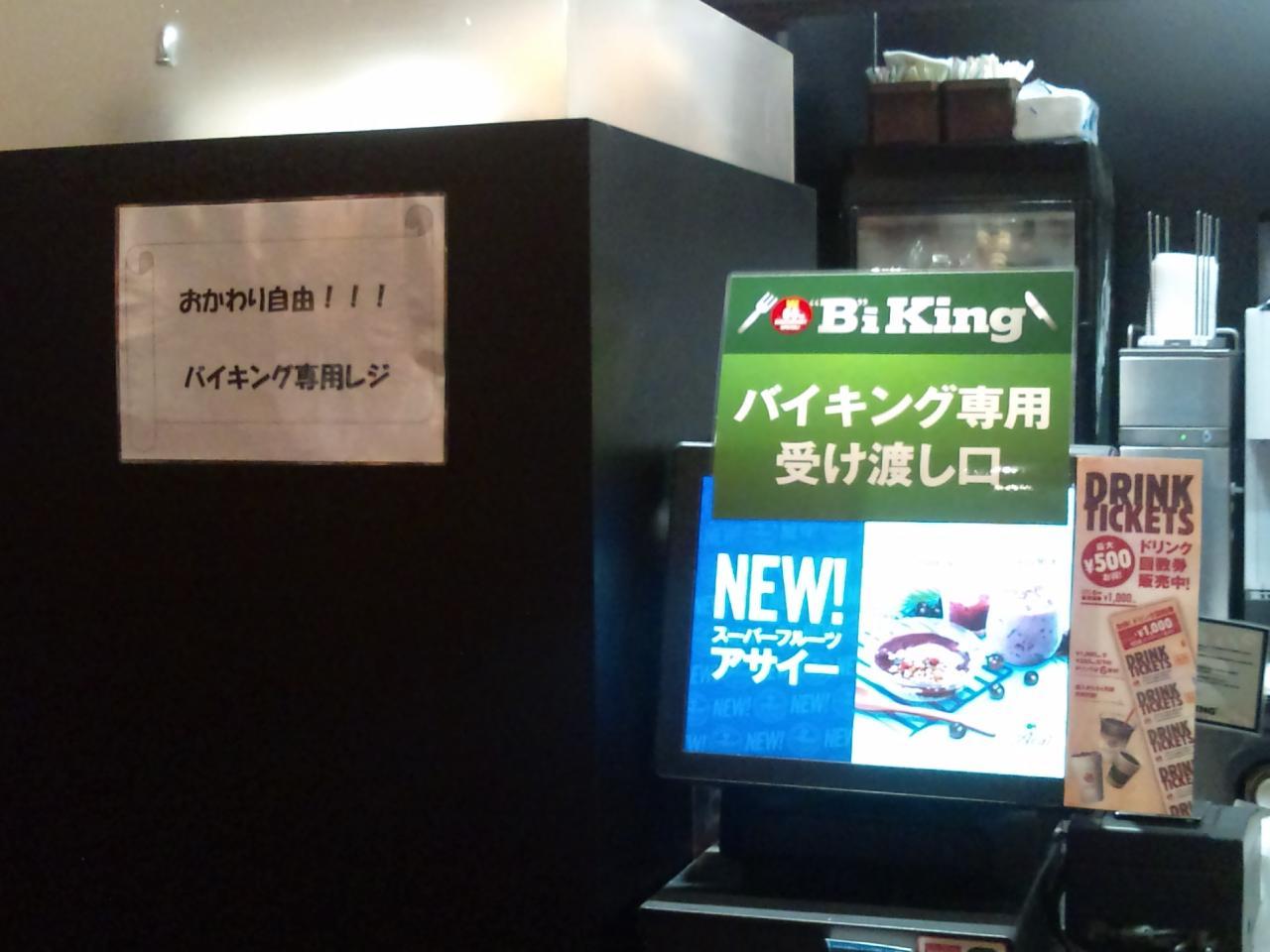 バーガーキング武蔵境店(店内)