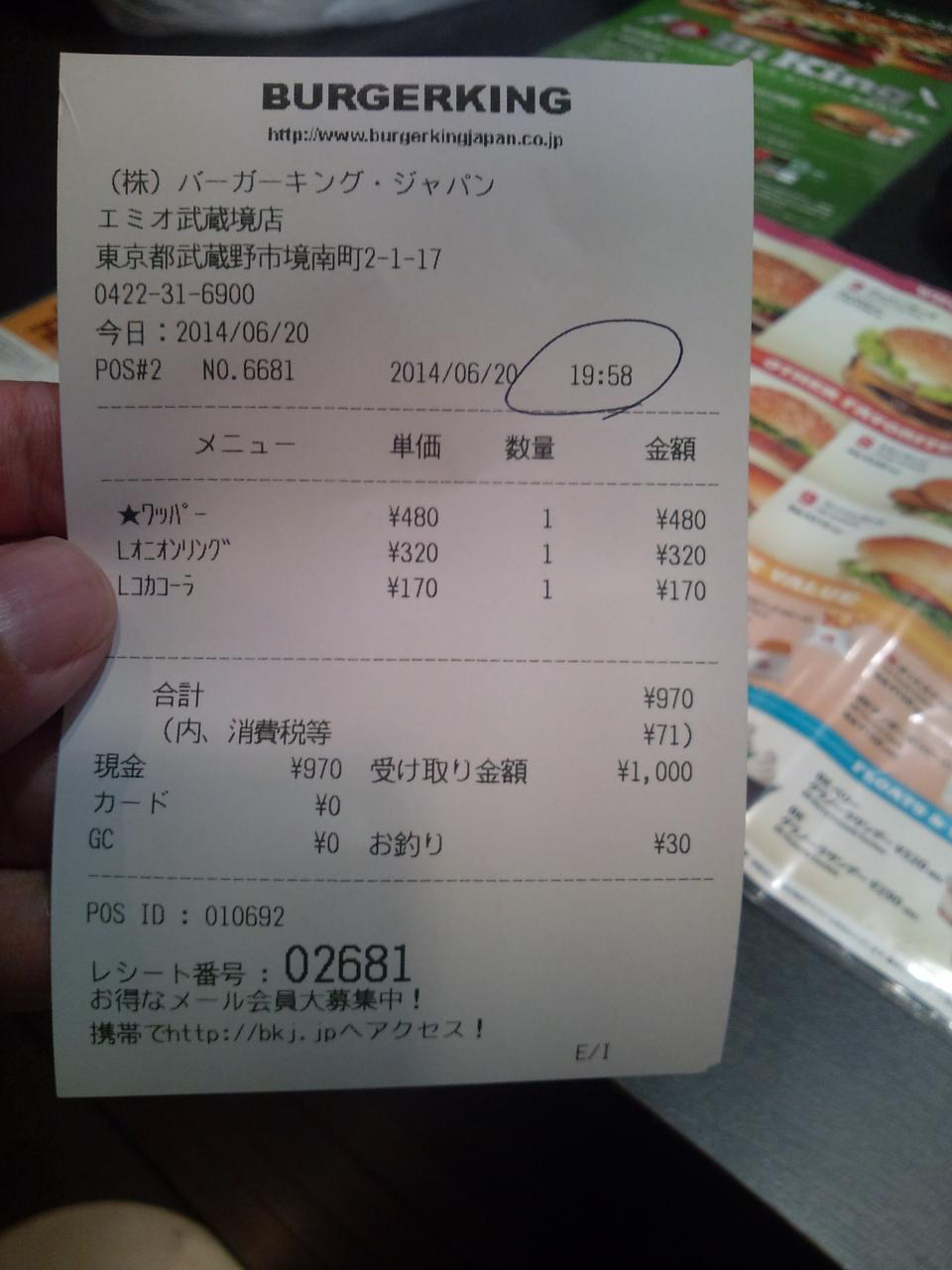 バーガーキング武蔵境店(バイキング)