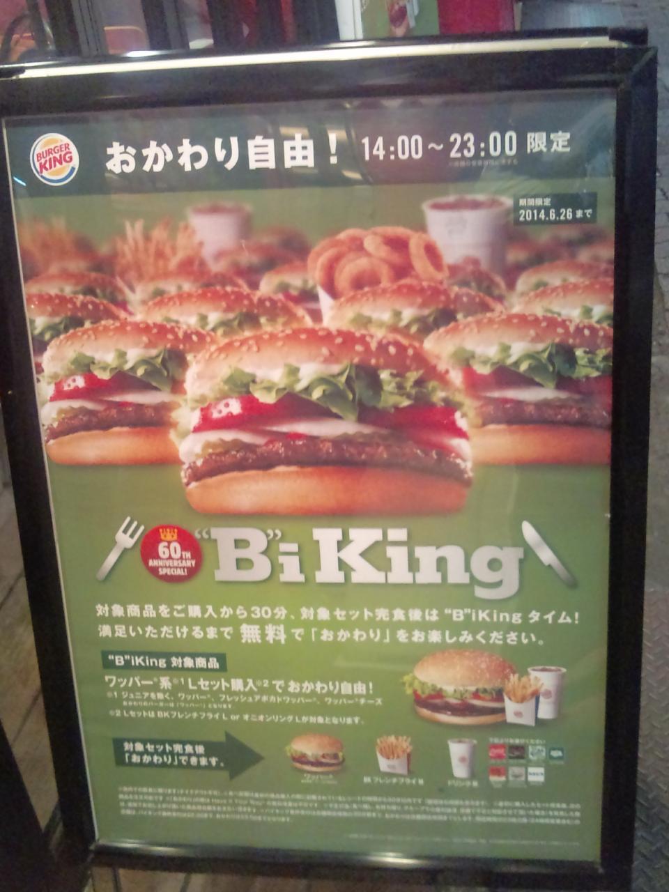 バーガーキング渋谷センター街店(店舗外観)