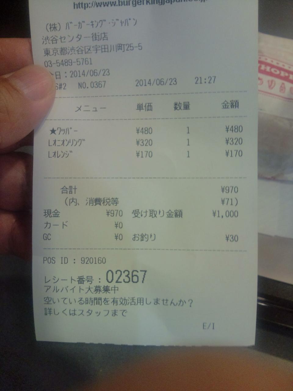 バーガーキング渋谷センター街店(バイキング)