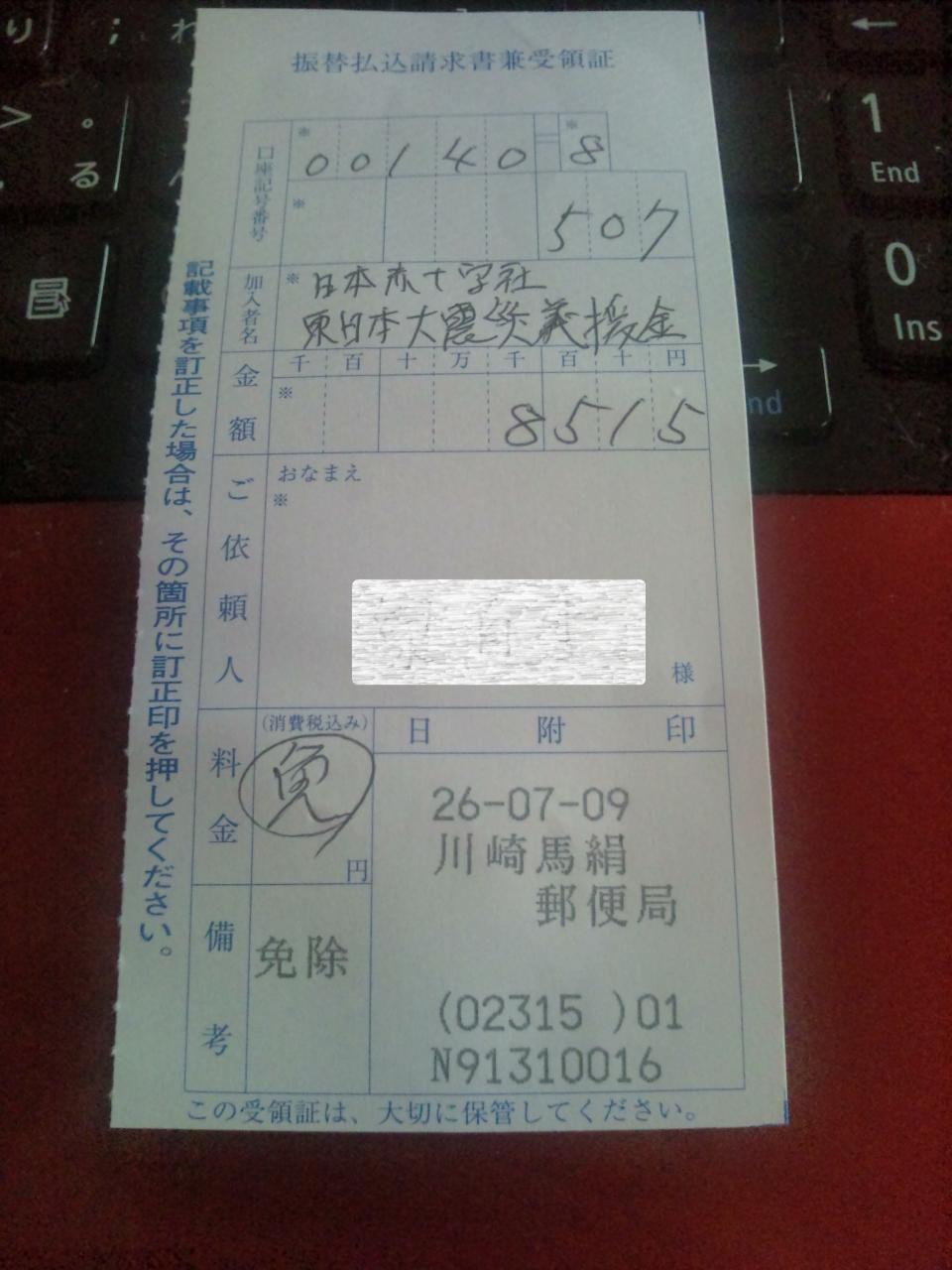 日本赤十字(20140709)