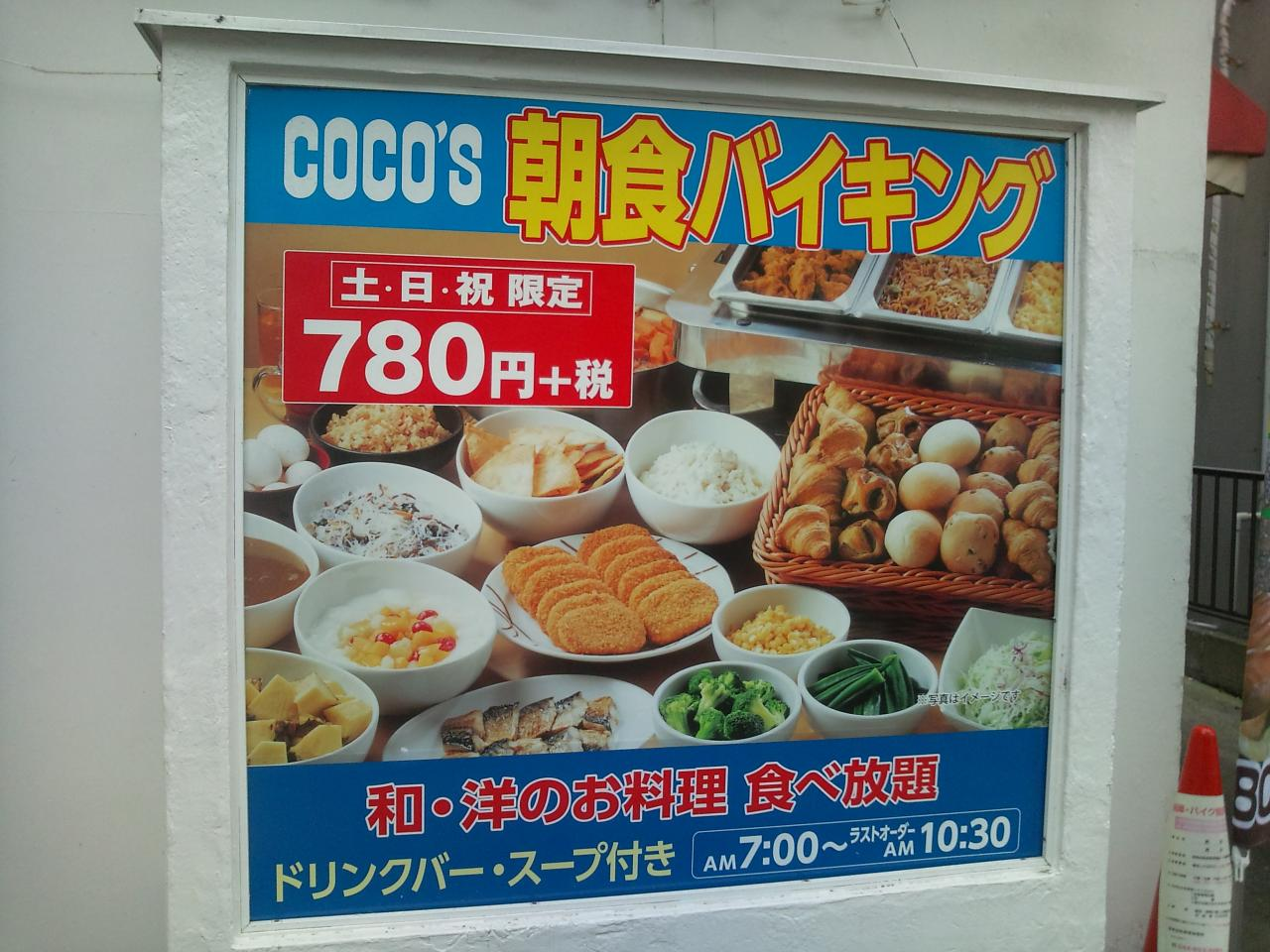 cocos川崎宮前平(看板)
