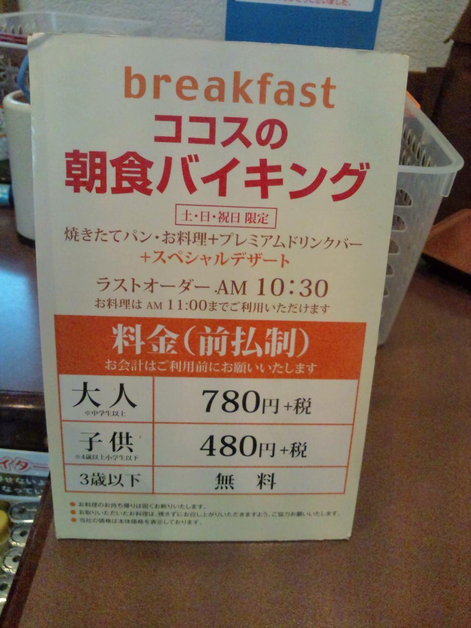 cocos川崎宮前平(価格)