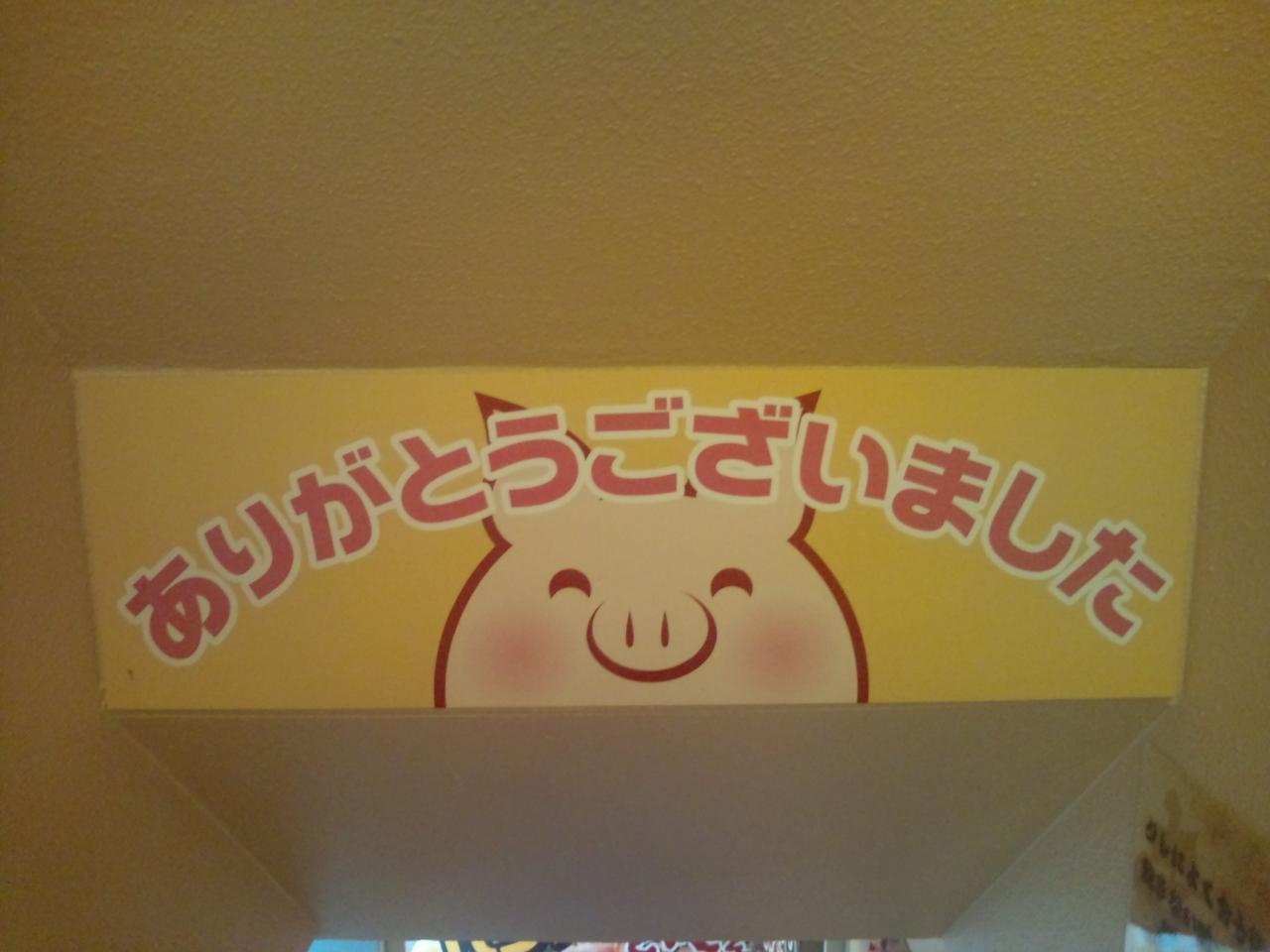 すためし三鷹店(店舗外観)