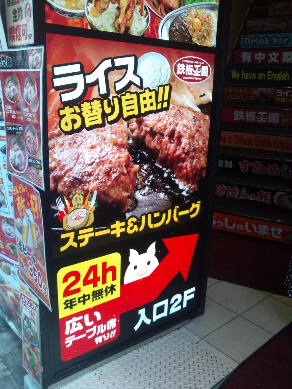 すためし渋谷センター街(店舗外観)