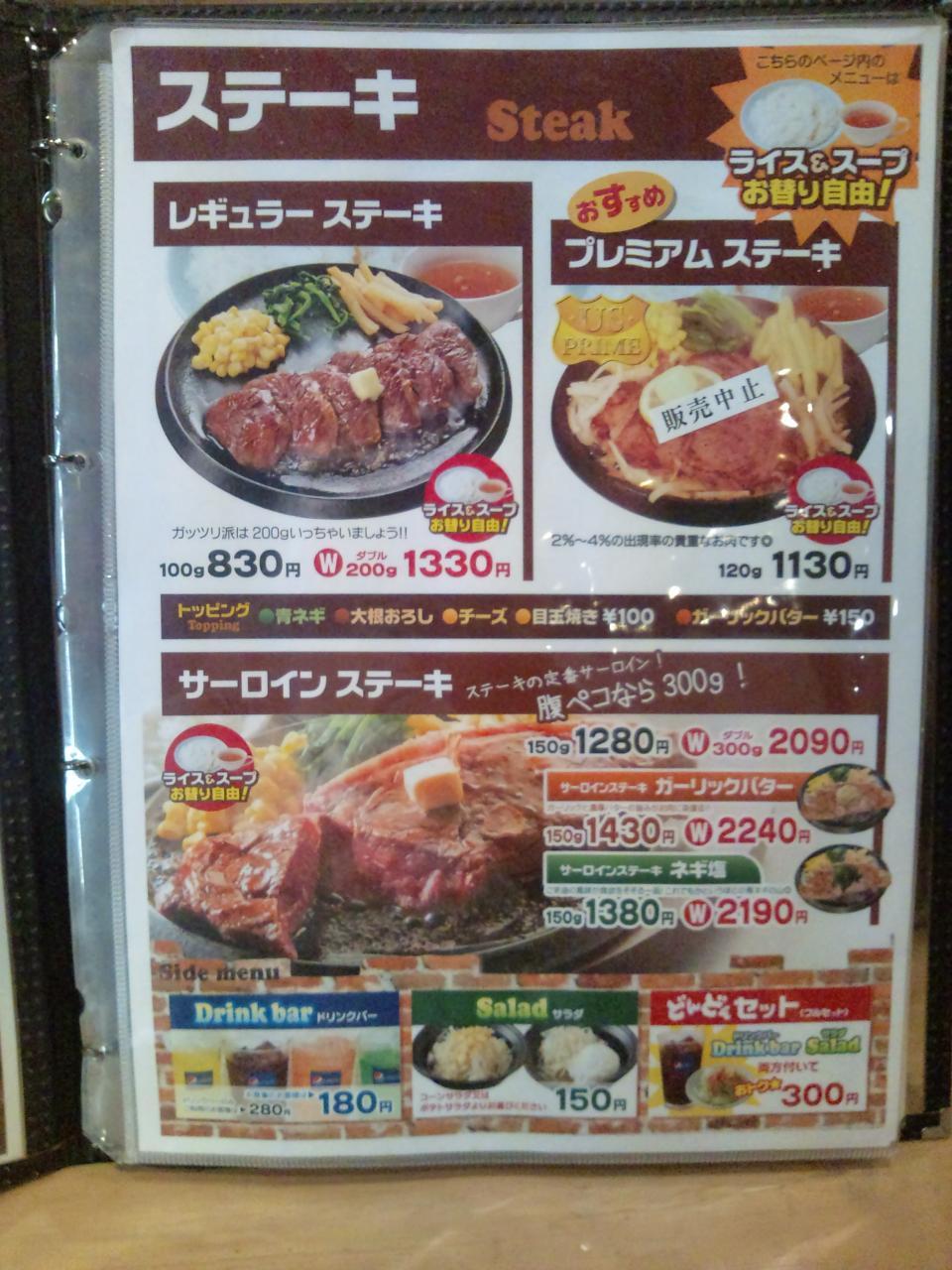 すためし渋谷センター街(メニュー)