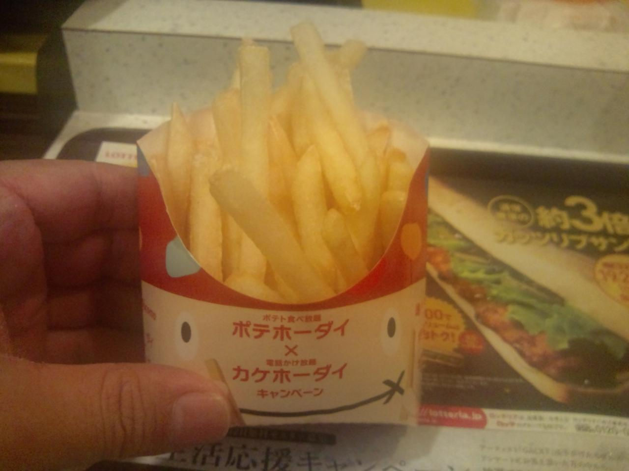 ロッテリア渋谷道玄坂店(ポテト食べ放題)