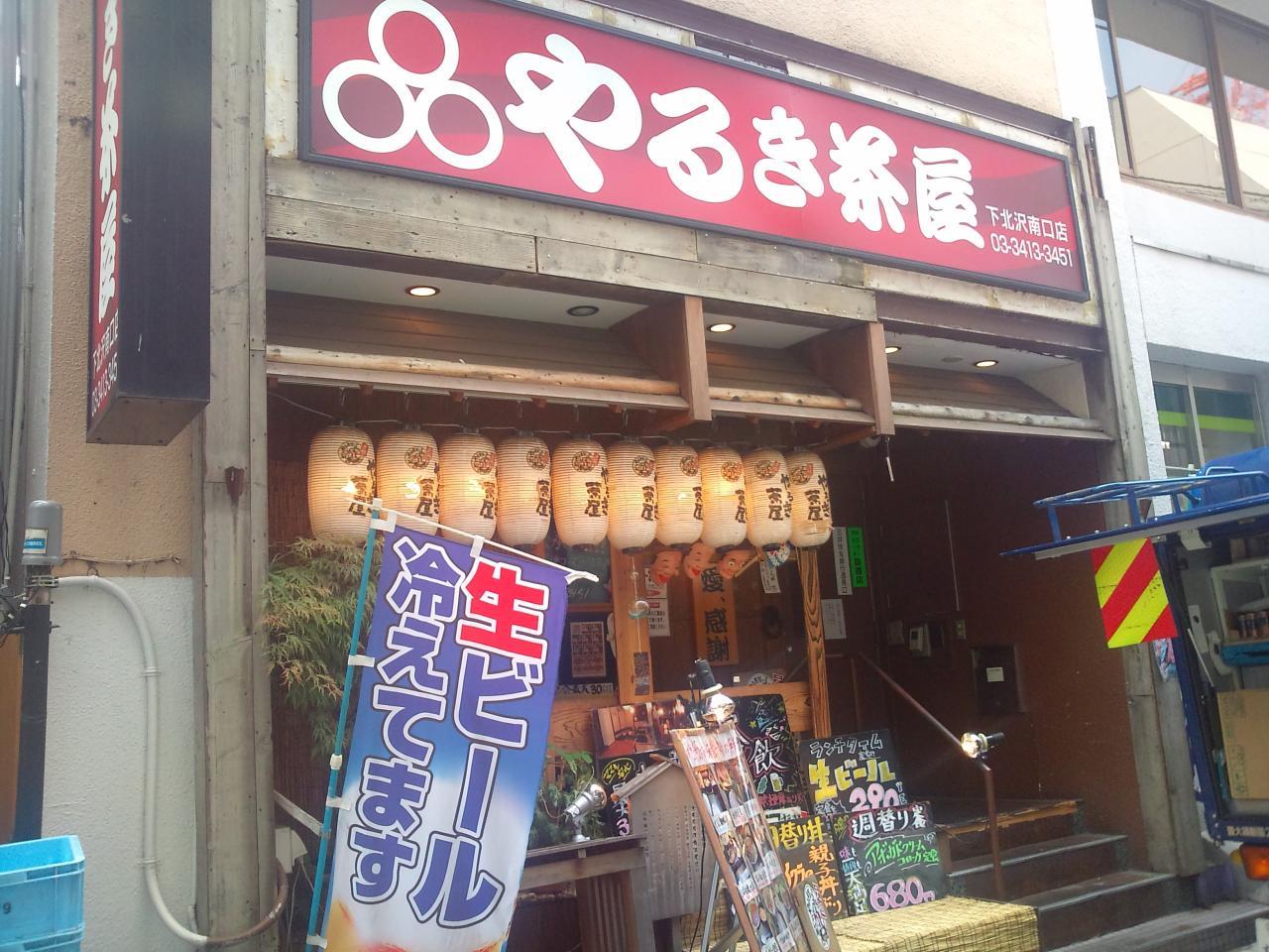 やるき茶屋下北沢南口店(店舗外観)