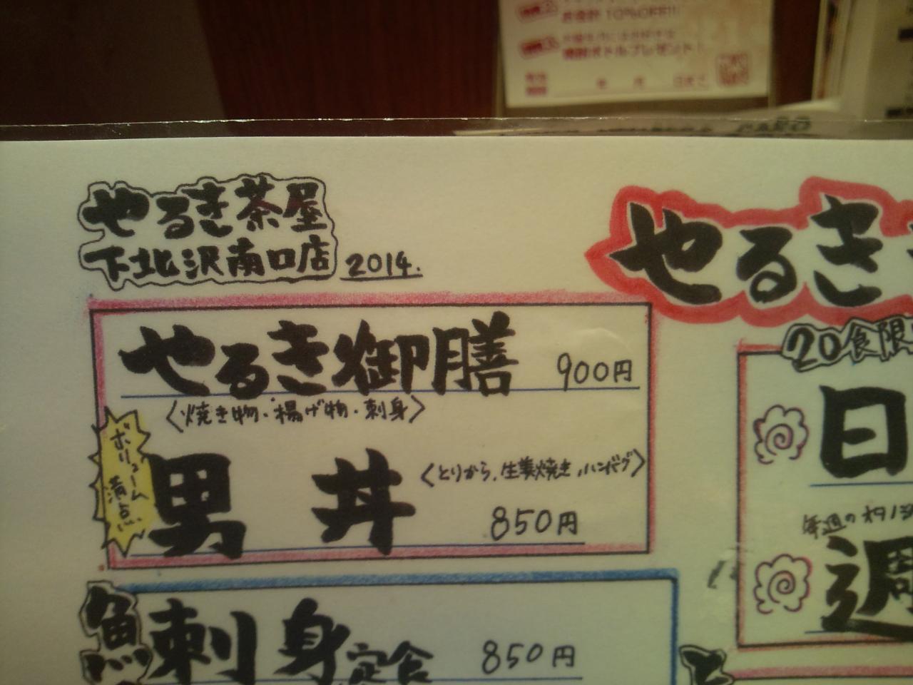 やるき茶屋下北沢南口店(メニュー)