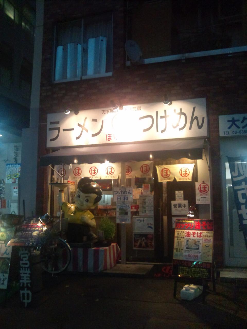 ぼり・うむ西早稲田本店(店舗外観)