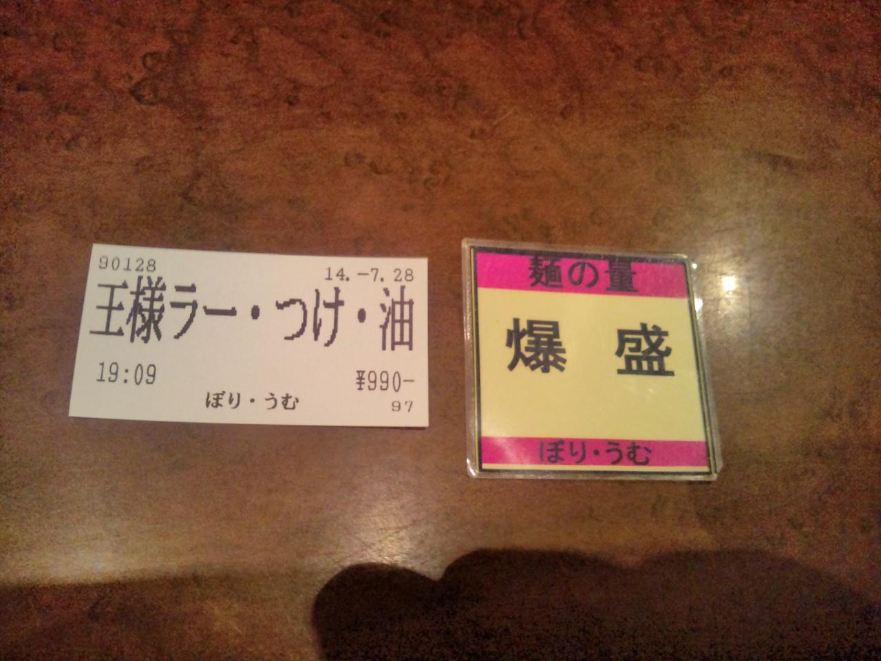 ぼり・うむ西早稲田本店(メニュー)