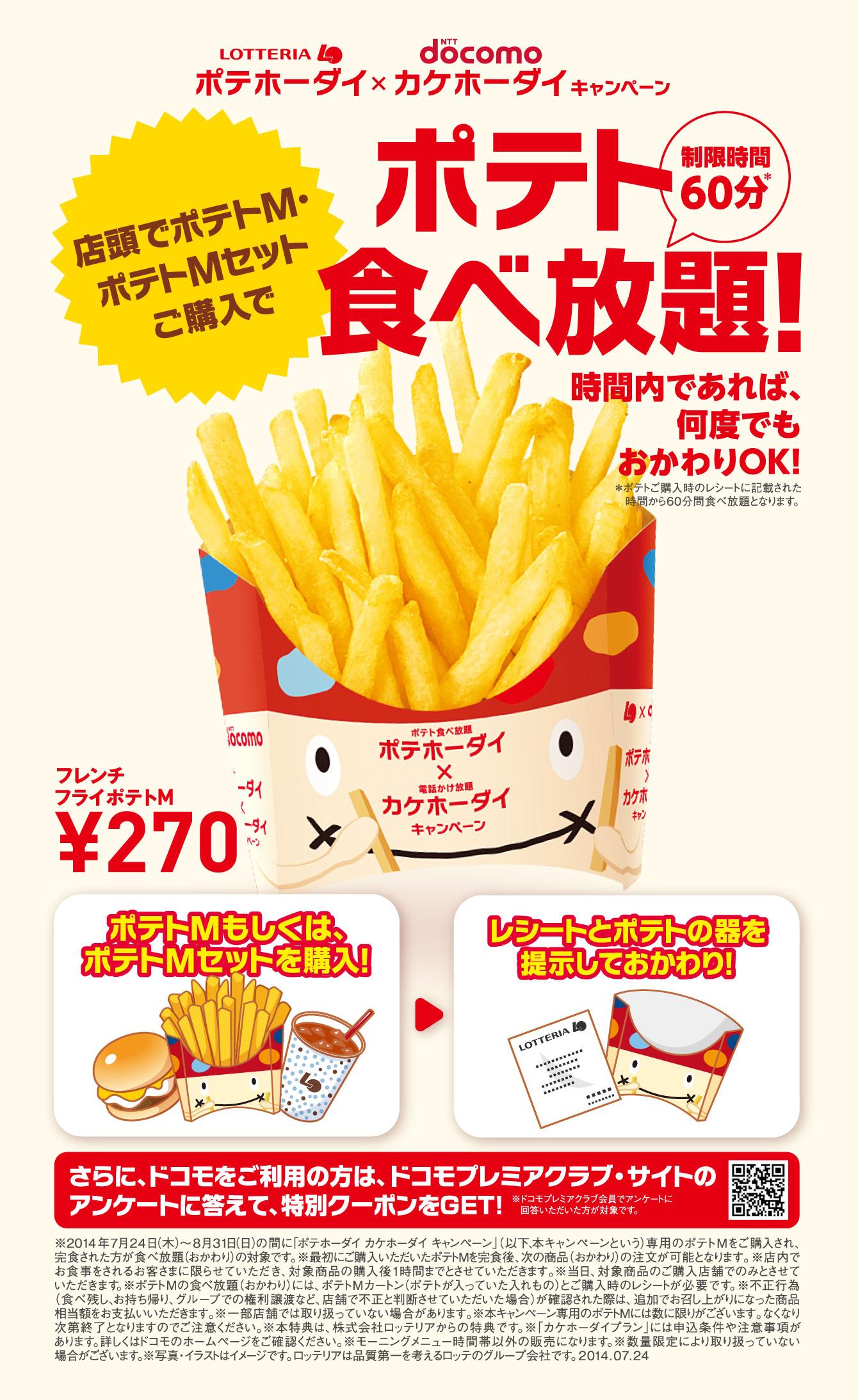 ロッテリア渋谷道玄坂店(ポスター)
