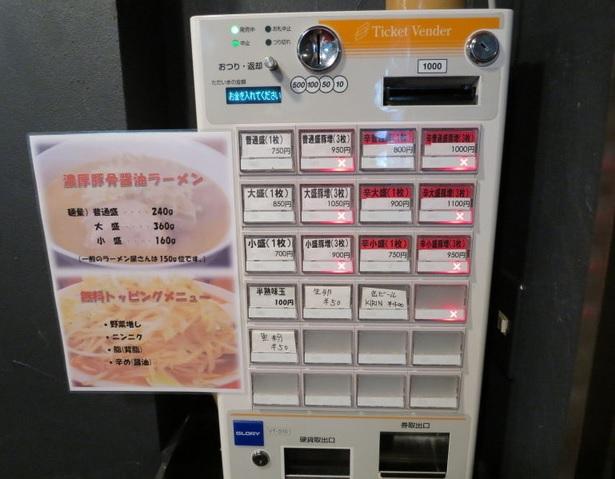 麺屋鳳(券売機)