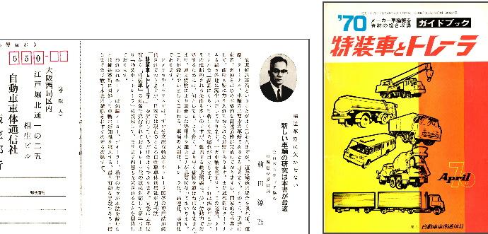 '70ガイドブック
