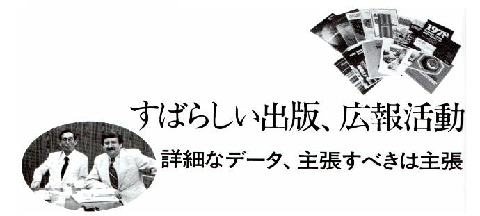 1978年 ミックリーン部長増田