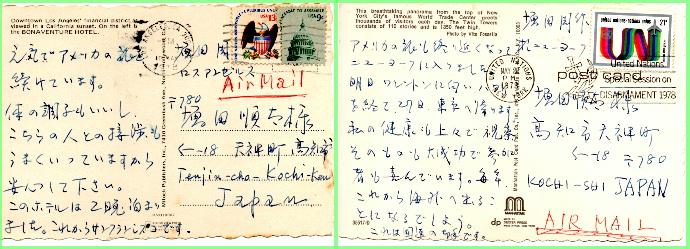 絵はがき 1978年呉越会