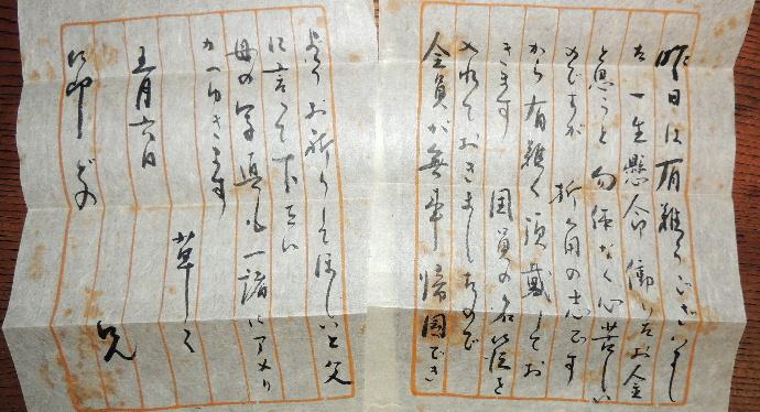 礼状 1978年呉越会